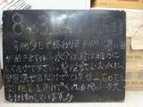 2010/08/31松江