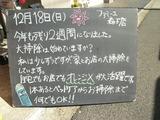 2011/12/18森下