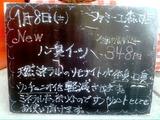 2011/01/08森下
