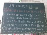 2012/3/16南行徳