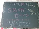 2012/5/11南行徳