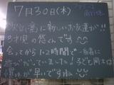 090730南行徳