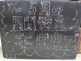 2010/5/30松江