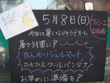 2011/05/08立石