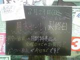 2010/8/29立石