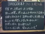 060316松江
