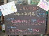 2012/02/05立石