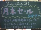 071122松江