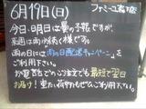 2011/06/19森下
