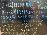 2010/2/21葛西