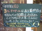 050911松江