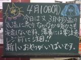 060410南行徳