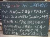 2010/4/18南行徳