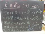 080608松江