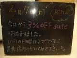 2011/04/07松江
