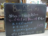 2010/8/25松江