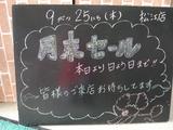 080925松江