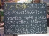 090213南行徳