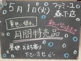 2012/5/1森下
