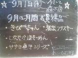 2010/09/01森下