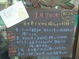 2012/9/7立石