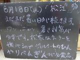 2010/8/18松江