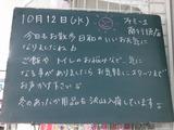 2011/10/12南行徳