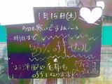 2011/01/15立石