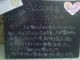 2010/09/24立石