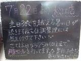2010/7/22松江