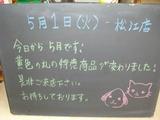 2012/5/1松江