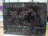2010/12/10葛西