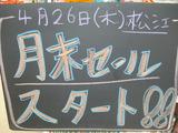 2012/4/26松江