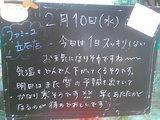 2010/2/10立石