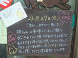 2012/4/27立石