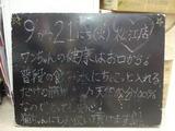 2010/09/21松江