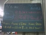 2010/8/8南行徳