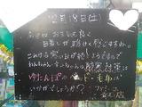 2010/12/18立石