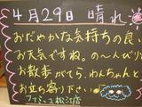2011/04/29松江