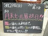 2011/08/28森下