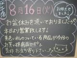 2011/8/16松江