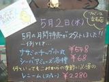 2012/5/2立石