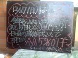 091227森下