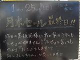 090125松江