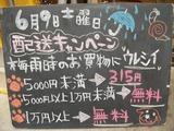 2012/06/09森下