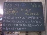 2010/05/11南行徳