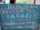 071229松江