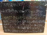 2010/03/30葛西