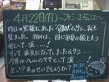 070422松江