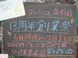 2012/6/28立石